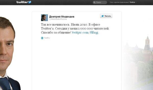 Medvedev has 1Mln Twitter Followers - Sputnik International