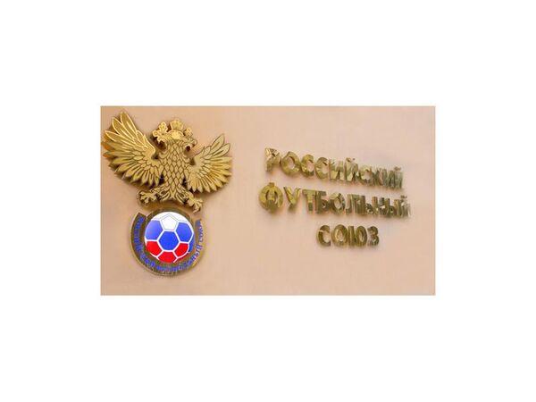 Russian Football Union - Sputnik International