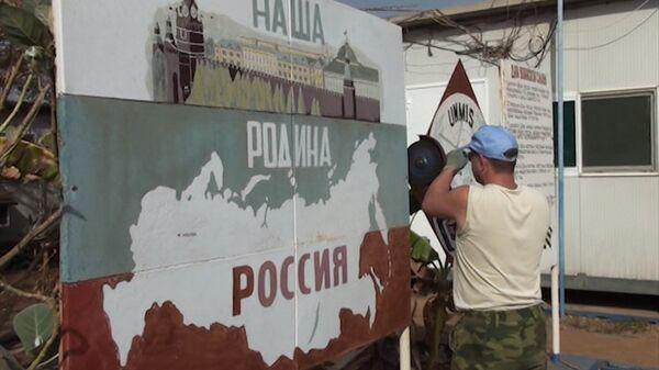 Russian Peacekeepers Leave South Sudan with Their Belongings and Pineapples - Sputnik International