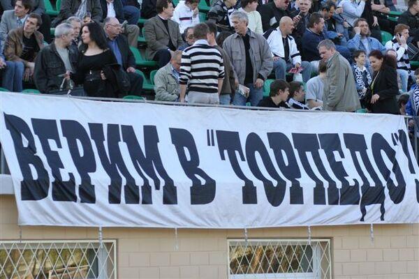 Torpedo Moscow fans - Sputnik International