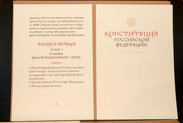 The Constitution of the Russian Federation - Sputnik International