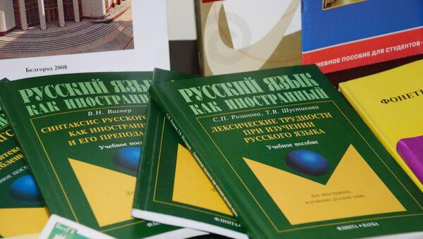 Russian language textbooks - Sputnik International