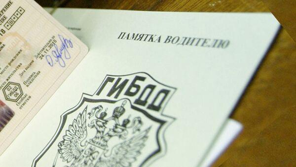 Police Officers Accused of Selling Driver's Licenses - Sputnik International