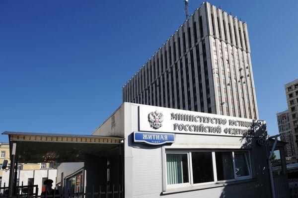Russia's Justice Ministry - Sputnik International