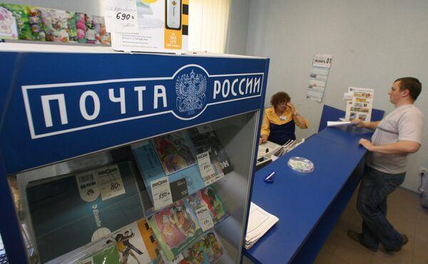 Russian Post Among World's Worst    - Sputnik International