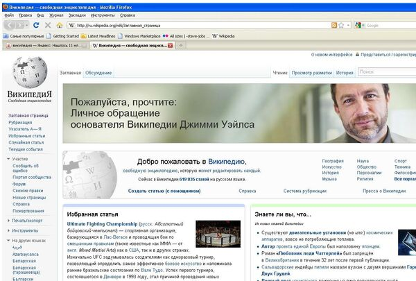 Russian Wikipedia's homepage is currently unavailable - Sputnik International