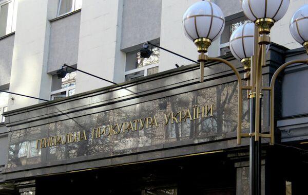 Ukrainian General Prosecutor's Office - Sputnik International