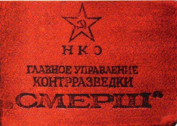 Red Army Smersh counterintelligence ID, 1943 - Sputnik International