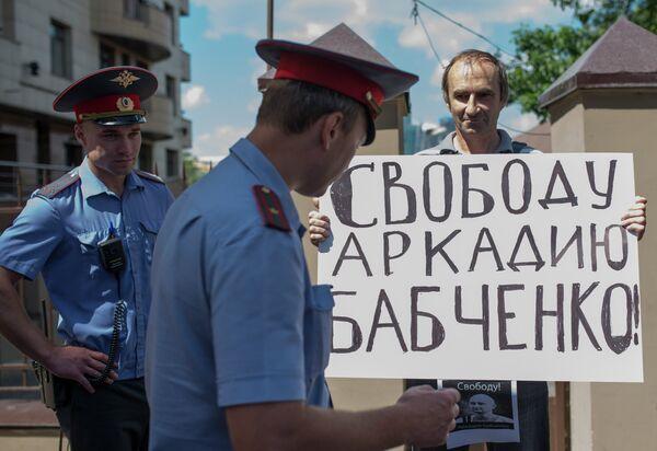 A picket in support of Arkady Babchenko near the Embassy of Turkey in Moscow - Sputnik International