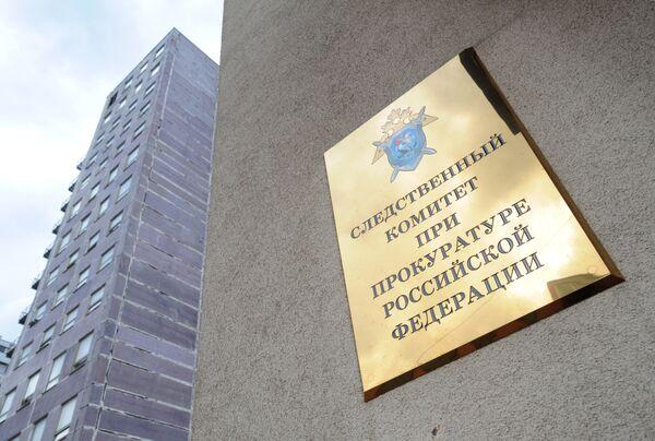 Investigative Committee - Sputnik International