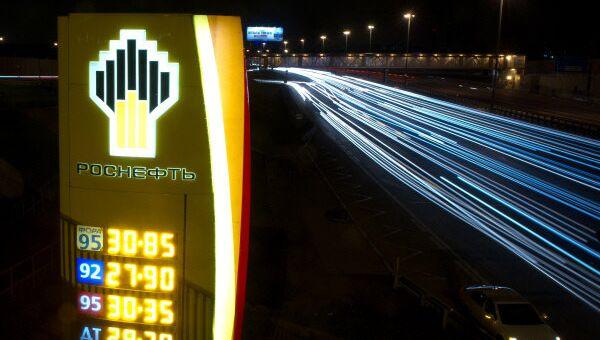 A Rosneft gas station in Moscow - Sputnik International