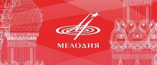 A banner of the Soviet Union's major record company Melodiya - Sputnik International
