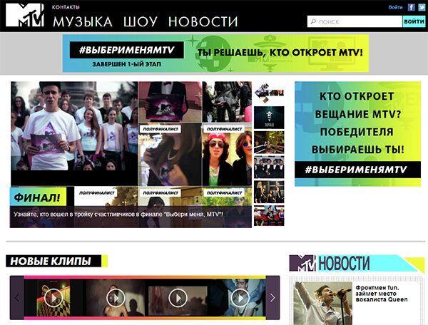 A screen shot of MTV Russia's web site, mtv.ru - Sputnik International