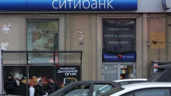 A Citibank branch on Moscow's Pokrovka Street - Sputnik International