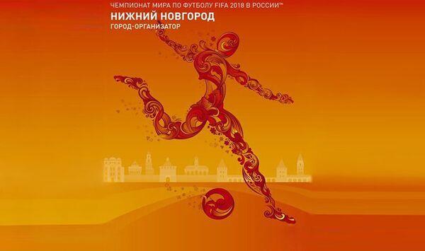 Official poster of Nizhny Novgorod for the 2018 World Cup - Sputnik International