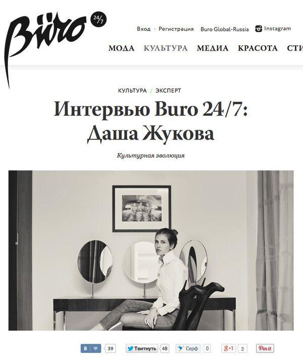 A screen shot of the buro247.ru website - Sputnik International