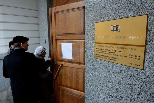 Центробанк России отозвал лицензию у банка Евротраст - Sputnik International